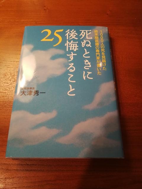 おすすめの本20181207.jpg