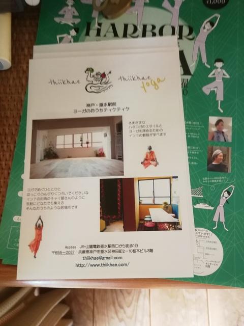 ティケティケ20181128.jpg