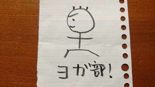 ヨガ部!(仮).JPG