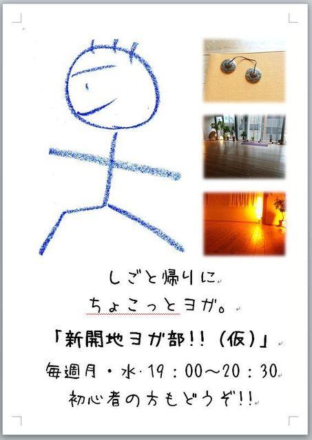 新開地ヨガ部看板.JPG