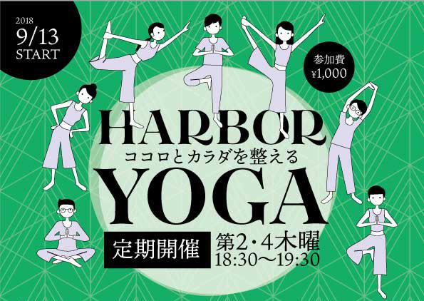 HARBORYOGA-thumb-595x422-12933.jpg