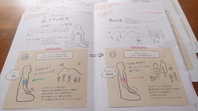 わにの瞑想会DSC_1022.JPG