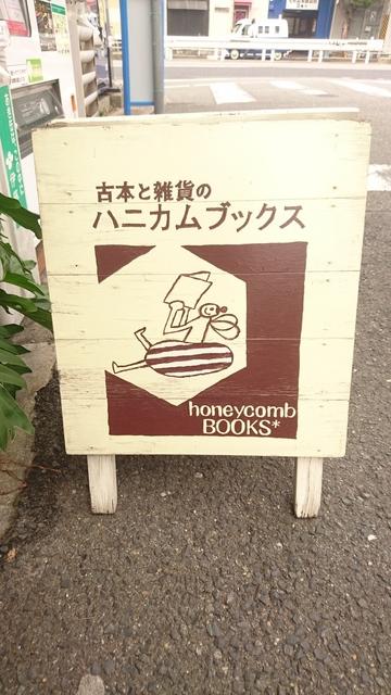 ハニカムブックス (1).JPG