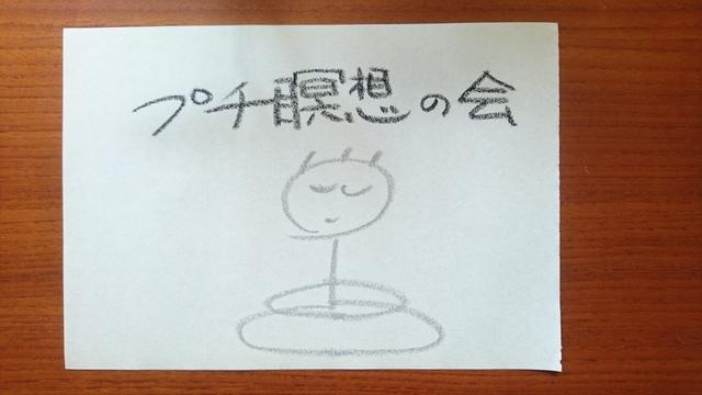プチ瞑想の会.JPG