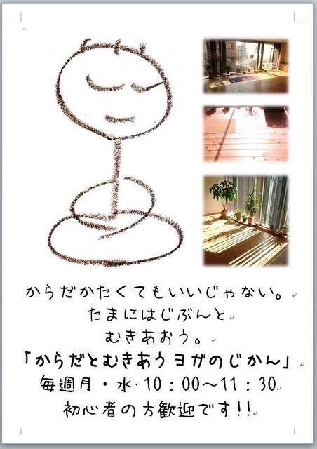 ヨガのじかん看板.JPG