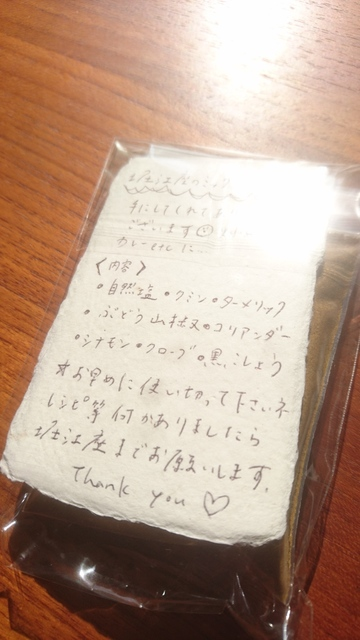 堀江座さんのミックス塩DSC_1584.JPG