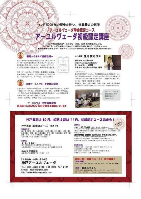 浅貝先生のアーユルヴェーダ講座received_1126134650864311.jpeg