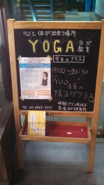 生活ヨガ陰ヨガ講座.jpg